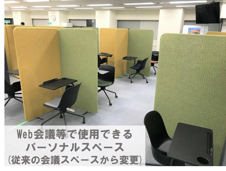 web会議等で使用できるパーソナルスペース.jpg
