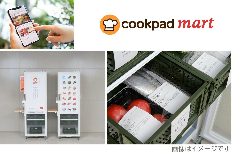 クックパッドマート利用イメージ.jpg