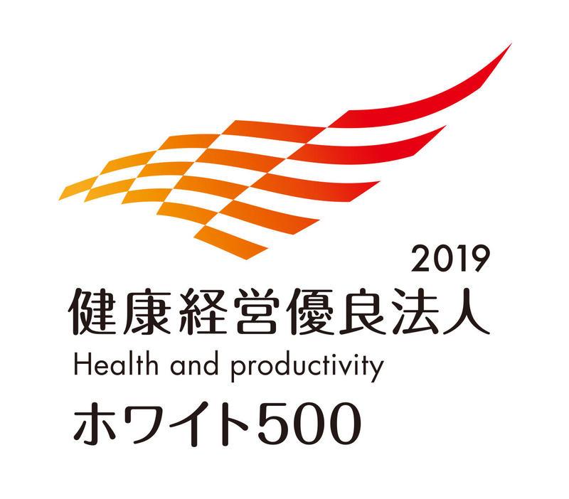 健康経営優良法人500_2019_縦.jpg